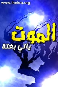 محاضره للشيخ محمد حسان : ( الموت يأتي بغتة ) // مؤثره